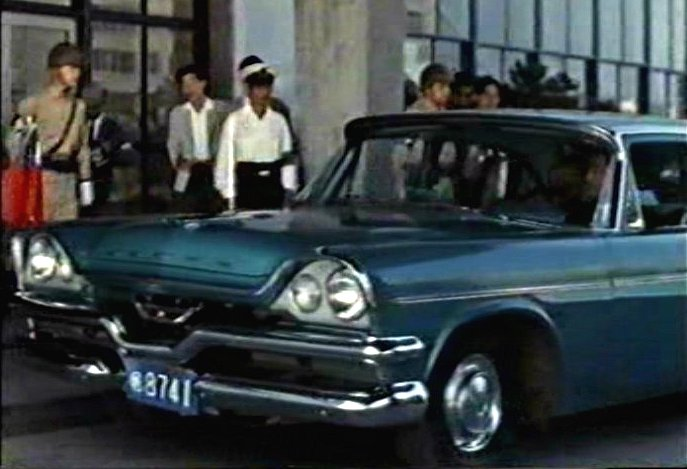 """IMCDb.org: 1957 Dodge Kingsway in """"Chikyu Boeigun, 1957"""""""