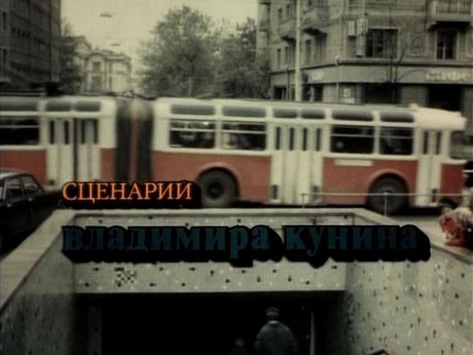 Gorozhane movie